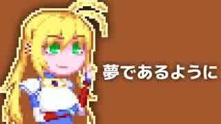 【弦巻マキ】夢であるように【歌うボイスロイド】