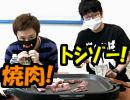 【実写】トシゾーさんと鉄板焼きしながらDbDと第五人格の話した生放送