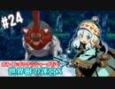 【HEROIC実況】おみくじボウケンシャーが行く世界樹の迷宮X【Part.24】
