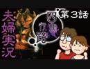【夫婦実況】イケメン眼鏡がいっぱい!『四龍行路』第3話