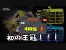 【Splatoon2】2からの初心者が王冠取る動画