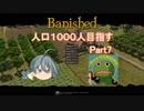 【Banished】人口1000人目指すpart7最終回【ゆっくり実況】