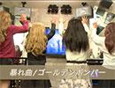 【バンギャが】暴れ曲/ゴールデンボンバー【暴れてみた】 thumbnail