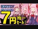琴葉茜の闇ゲー#28 「7円均一セールで買ったゲーム特集」