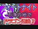 "【Fortnite】フォートナイトバトルロイヤル""不浄の地でドラゴン退治?"""