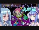 【カスタムロボV2激闘編】脳筋のいない新たな世界 Part19【VOICEROID実況】