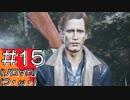 #15【13日の金曜日】恐怖のキャンプ場からこんにちは【つみき荘】