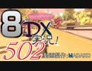 初日から始める!日刊マリオカート8DX実況プレイ502日目