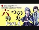 【うそうま卓#4】六つの弾丸 Chapter-6【嘘みたいに上手くいくクトゥルフ神話TRPG】