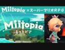 Miitopia(ミートピア)実況 part21【ノンケの超究極マリオRPG】