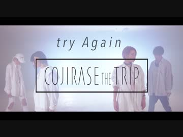 【COJIRASE THE TRIP】try Again【踊ってみた】