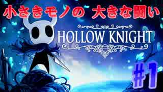 【HOLLOW KNGHT】小さきモノの大きな闘い #1