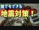 【悪魔ぶって】誰でもできる地震対策【自宅紹介】
