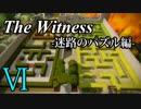 【The Witness】孤島でパズルを解きまくろう!#6-迷路のパズル編-【ゆっくり実況】