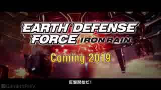 【地球防衛軍 最新作】Earth Defense Force Iron Rain  初報PV TGS 2018