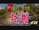 【7 Days To Die α16.4】 男女13人物語 整地終了 Part21