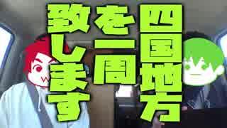【旅動画】ぼくらは新世界で旅をする Part:1【四国バーガー編】