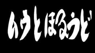 【ポケモンUSM】 対戦ゆっくり実況048   ムゥとほるぅど 【蛇足篇】