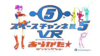 PSVR新作『スペースチャンネル5 VR あらかた★ダンシングショー』 PS VR用プロモーションビデオ第一弾