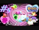 【実況】愛をふりまくスターアライズをツッコミ多めの実況プレイpart5