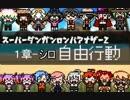 【日本語字幕】SDRA2 自由行動(チャプター1‐シロ)