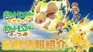 【NintendoSwitchポケモン新作】 『ポケットモンスター Let's Go! ピカチュウ・Let's Go! イーブイ』 9/10最新情報