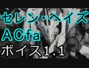 【WoT】ACfa セレン・ヘイズボイスMOD【 1.1.0対応 】