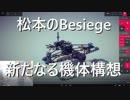 松本のBesiege 新たなる機体構想