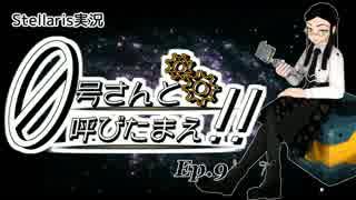 【Stellaris】ゼロ号さんと呼びたまえ!! Episode 9 【ゆっくり・その他実況】