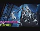 【Portal2】ポンコツロボット達の戯れ【実況】 Part1 ラピス視点