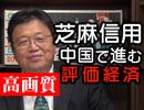 #247【高画質】岡田斗司夫ゼミ『中国で進む「評価経済社会」の波。その現状と、来るべき未来を大解説』