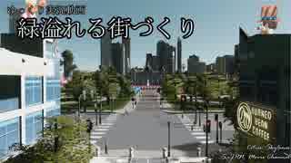 [Cities:Skylines]緑溢れる街づくり Part