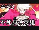 【実況】落ちこぼれ魔術師と7つの特異点【Fate/GrandOrder】60日目