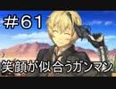 【実況】落ちこぼれ魔術師と7つの特異点【Fate/GrandOrder】61日目
