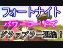 """【Fortnite】フォートナイトバトルロイヤル""""パワーコードでグラップラー退治!"""""""