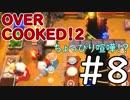 【おすずと咲夜】OVER COOKED!2#8
