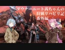 【FF14】ダウナーニート茜ちゃんの狩猟リハビリ記 番外編【VOICEROID実況】