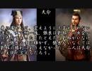 【三國志】美鈴がフランに教える楚漢戦争 6「天命」【ゆっくり解説】