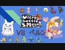 【ポケモンUSM実況】超最強一流のUltra battle SMash!5【VSベルン】
