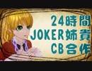 24時間JOKER姉貴CB合作
