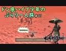 【Kenshi】ドン底ハイブ少年の、ぶらり一人旅 #07