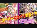 【ヴァンガード】EXCITE FIGHT !! Standard Light 01【対戦動画】