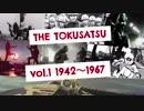 日本特撮の歴史 vol.1 1942〜1967