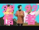 第81位:ダダダダ信者 thumbnail