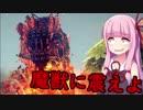 [Besiege]召喚魔法少女茜ちゃんの世界征服2[VOICEROID]