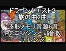 【ドラゴンクエスト2】フィールド曲2曲 PCエンジン音源アレンジ