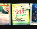 【Project DIVA F 2nd】「愛言葉」Hard Perfect