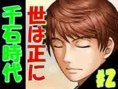 【ドキサバ全員恋愛宣言】ラッキーマン・千石清純part.2【テニスの王子様】
