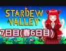 【Stardew Valley】女の子で牧場運営頑張るぞー!(♂)7日目(春6日目)