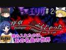 #2【旋律の世界の謎】未完のエリザ【霊夢と魔理沙の探偵事務所 #57(ゆっくり実況プレイ)】